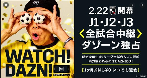 横浜Fマリノスとガンバ大阪生中継は今!期間限定DAZN2か月無料!